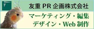 友重PR企画株式会社