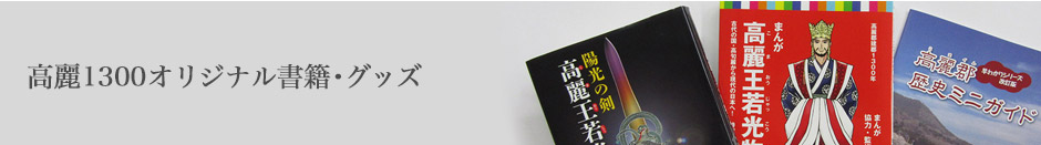 高麗1300オリジナル書籍・グッズ