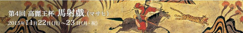 第4回高麗王杯 馬射戲(マサヒ)