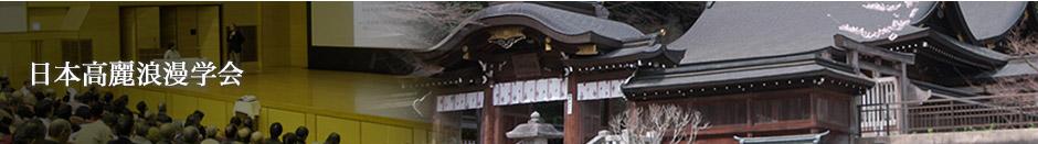 日本高麗浪漫学会