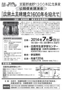 公開歴史講座20140705