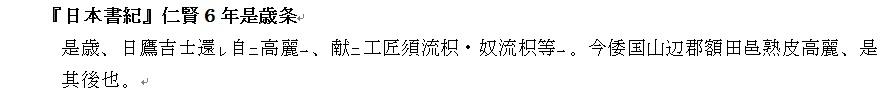 高麗浪漫学会通信6の漢文