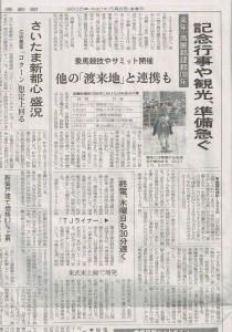 日経新聞埼玉版20150508