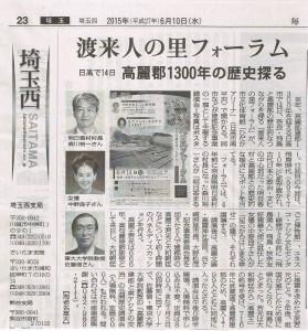 毎日新聞(6月10日)記事