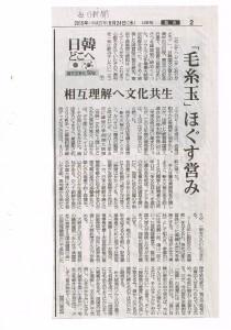 毎日新聞2015年6月24日(水)付 2面