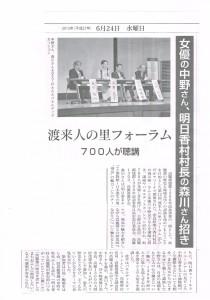 文化新聞(6月25日付)一面記事