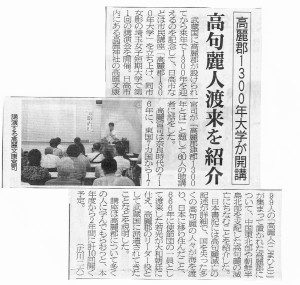 埼玉新聞/県北県西版(7/18付)