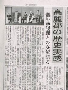 埼玉新聞(7月21日付)