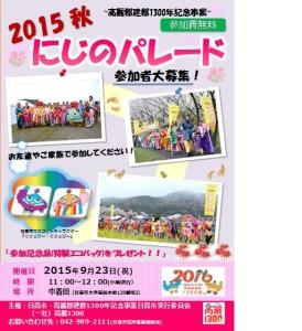 2015秋のにじのパレード チラシ(表)