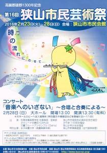 狭山市民芸術祭