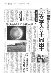 埼玉新聞記事(3月2日付)