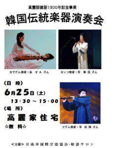 韓国伝統楽器演奏会