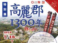 県博簡易チラシ (2)