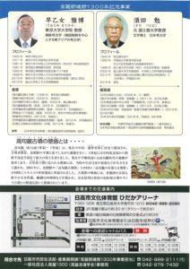 3th公開歴史講演会2