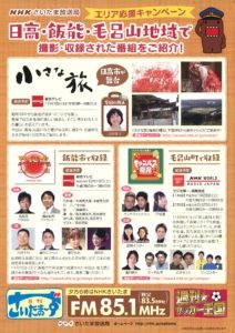 NHK tiisanatabi